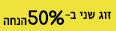 זוג שני ב-50% הנחה